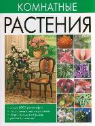 Сладкова. Комнатные растения, 978-5-271-26740-6, 9785271267406