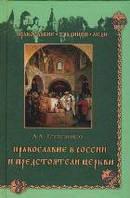 Православие в России и предстоятели церкви, 978-5-9533-5086-0
