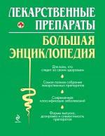 Лекарственные средства. Большая энциклопедия, 978-5-699-44339-0, 9785699443390