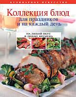 Коллекция блюд для праздников и на каждый день, 978-5-699-42910-3