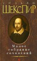 Уильям Шекспир. Малое собрание сочинений, 978-5-389-01078-9