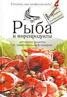 Рыба и морепродукты от знаменитых шеф-поваров, 978-5-17-069835-6