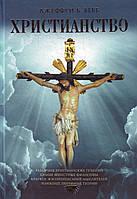 Христианство, 978-5-17-059015-5