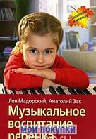 Музыкальное воспитание ребёнка, 978-5-8112-4061-6