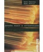Дизайн работ в организации / серия «психология труда и организационная психология»,3. Кирхлер Э, Хельцл Э.
