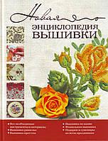 Новая энциклопедия вышивки, 978-5-17-071097-3