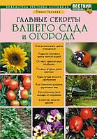Главные секреты вашего сада и огорода, 978-5-699-41058-3