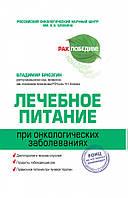 Лечебное питание при онкологических заболеваниях, 978-5-699-50047-5