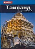 Линдсей. Таиланд: Путеводитель Berlitz, 978-5-8183-1704-5, 9785818317045