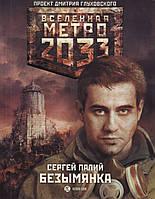 Метро 2033: Безымянка, 978-5-17-072163-4, 9785170721634
