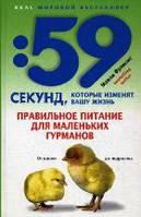 Фрэнсис. Правильное питание для маленьких гурманов, 978-5-227-02303-2