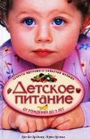 Детское питание от рождения до 3-х лет, 978-5-227-02312-4