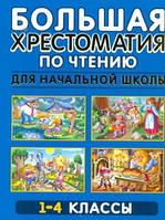 Белов. Большая хрестоматия по чтению. 1-4 классы, 978-985-16-9023-3, 9789851690233