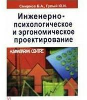 Инженерно-психологическое и эргономическое проектирование. Смирнов Б.А., Гулый Ю.И.