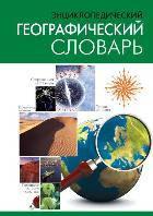 Рипол. Энциклопедический географический словарь, 978-5-386-03063-6