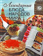 Легендарные блюда народов мира, 978-5-271-28208-9