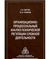 Организационно-процессуальный анализ психической регуляции сложной деятельности Костин А.Н., Голиков Ю.Я.