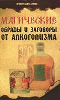 Магические обряды и заговоры от алкоголизма, 978-5-222-18475-2, 978-5-222-19370-9