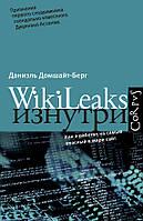 WikiLeaks изнутри, 978-5-271-34954-6