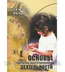 Основы творческо-конструкторской деятельности Уваров С.Н., Кунина М.В