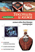 Текстиль и кожа: новые идеи для декора интерьера, 978-5-699-50490-9