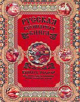 Русская кулинарная книга. Кушать подано!, 978-5-17-072460-4