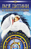 Iм'я дитини в українськiй родинi, 978-966-03-3231-7