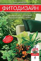 Фитодизайн: как вырастить здоровый воздух в офисе и дома, 978-5-699-42220-3