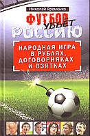 Яременко. Футбол убьет Россию, 978-5-17-074572-2