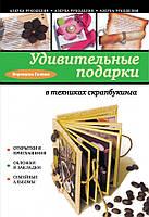 Оригинальные подарки в техниках скрапбукинга, 978-5-699-40079-9