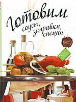 Готовим соусы, заправки, специи, 978-5-271-34158-8