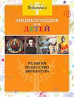 Энциклопедии для детей. BRITANNICA: Религия. Искусство. Литература, 978-5-389-01903-4