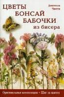 Цветы, бонсай, бабочки из бисера, 978-5-91906-062-8