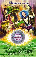 Брюссоло. Зигрид и потерянные миры. Невеста жабы, 978-5-699-52412-9