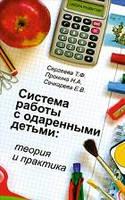 Сергеева. Система работы с одаренными детьми: теория и практи, 978-5-222-18803-3