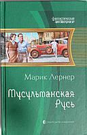 ЛЕРНЕР. Мусульманская Русь, 978-5-9922-0983-9