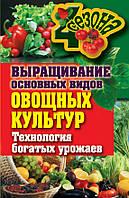 ЧетыреСезона. Выращивание основных видов овощных культур. Технология богатых урожаев, 978-5-386-0326