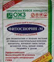 Фитоспорин - биофунгицид универсальный для всех культур