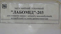 Лабомид 203, фото 1