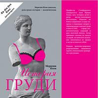 Ялом. История груди, 978-5-699-49476-7