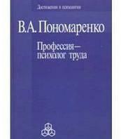 Профессия - психолог труда Пономаренко В.А.