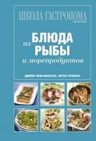 Блюда из рыбы и морепродуктов, 978-966-2269-19-2, 9785699434794