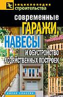 Современные гаражи, навесы и обустройство хозяйственных построек, 978-5-386-03813-7