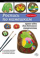 Зайцева. Роспись по камешкам: яркие идеи для детского творчества, 978-5-699-52465-5