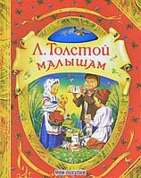 Толстой Малышам, 978-5-353-05640-9, 9785353056409