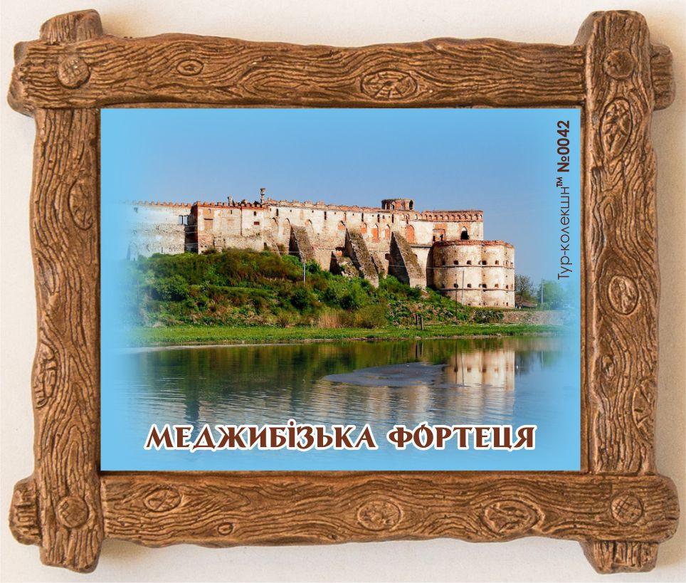"""Магніт (дерев'яна рамка). Меджибіж """"Меджибізька фортеця"""" 85х65 мм"""
