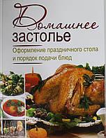 Домашнее застолье. Оформление праздничного стола и порядок подачи блюд, 978-5-271-36694-9