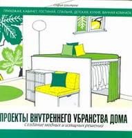 Проекты внутреннего убранства дома, 978-5-17-075046-7, 9785170750467