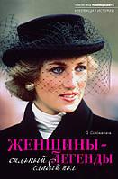Соломатина. Женщины-легенды: сильный слабый пол, 978-5-699-52977-3