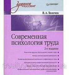 Современная психология труда: Учебное пособие.  Толочек В.А.